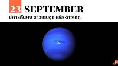 Photo of 23 กันยายน มีการค้นพบ ดาวเนปจูน หรือ ดาวเกตุ