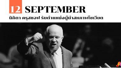 Photo of 12 กันยายน นิกิตา ครุสชอฟ รับตำแหน่งผู้นำสหภาพโซเวียต