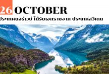 Photo of 26 ตุลาคม ประเทศนอร์เวย์ ได้รับเอกราชจาก ประเทศสวีเดน