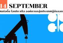 Photo of 14 กันยายน วันก่อตั้ง โอเปก หรือ องค์การกลุ่มประเทศผู้ส่งออกน้ำมัน