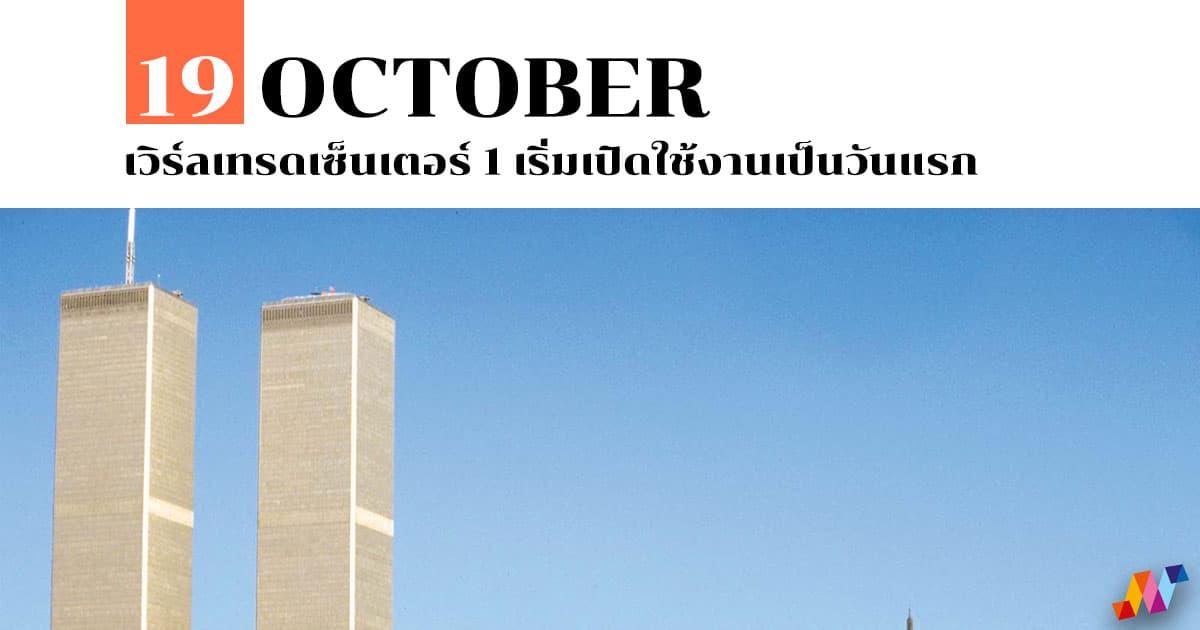 19 ตุลาคม เวิร์ลเทรดเซ็นเตอร์ 1 เริ่มเปิดใช้งานเป็นวันแรก