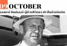 Photo of 9 ตุลาคม ออสคาร์ ชินด์เลอร์ ผู้ช่วยชีวิตชาวยิวในค่ายกักกัน