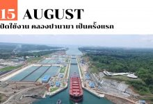 15 สิงหาคม เปิดใช้งาน คลองปานามา เป็นครั้งแรก