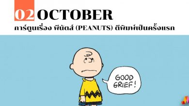 Photo of 2 ตุลาคม การ์ตูนเรื่อง พีนัตส์ (Peanuts) ตีพิมพ์เป็นครั้งแรก