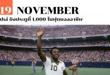 Photo of 19 พฤศจิกายน เปเล่ ยิงประตูที่ 1,000 ในฟุตบอลอาชีพ