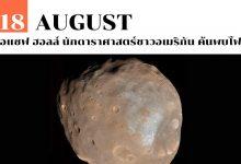 Photo of 18 สิงหาคม เอแซฟ ฮอลล์ นักดาราศาสตร์ชาวอเมริกัน ค้นพบโฟบอส