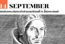 14 กันยายน สมเด็จพระสันตะปาปาเอเดรียนที่ 6 สิ้นพระชนม์