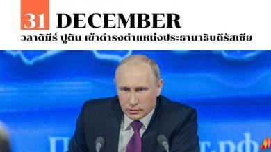 Photo of 31 ธันวาคม วลาดิมีร์ ปูติน เข้าดำรงตำแหน่งประธานาธิบดีรัสเซีย