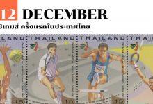 12 ธันวาคม ซีเกมส์ ครั้งแรกในประเทศไทย