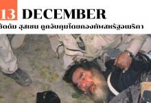 Photo of 13 ธันวาคม ซัดดัม ฮุสเซน ถูกจับกุมโดยกองทัพสหรัฐอเมริกา