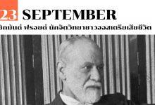 Photo of 23 กันยายน ซิกมันด์ ฟรอยด์ นักจิตวิทยาชาวออสเตรีย เสียชีวิต