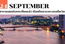 Photo of 24 กันยายน สะพานสมเด็จพระปิ่นเกล้า เริ่มเปิดการจราจรเป็นวันแรก