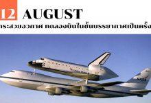 Photo of 12 สิงหาคม กระสวยอวกาศ ทดลองบินในชั้นบรรยากาศเป็นครั้งแรก