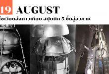 19 สิงหาคม โซเวียตส่งดาวเทียม สปุตนิก 5 ขึ้นสู่อวกาศ