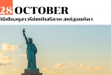 28 ตุลาคม พิธีเปิดอนุสาวรีย์เทพีเสรีภาพ สหรัฐอเมริกา