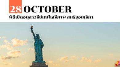 Photo of 28 ตุลาคม พิธีเปิดอนุสาวรีย์เทพีเสรีภาพ สหรัฐอเมริกา
