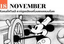 Photo of 18 พฤศจิกายน Steamboat Willie การ์ตูนเสียงเรื่องแรกของโลก