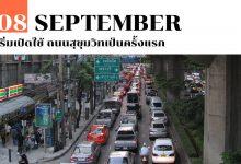 Photo of 8 กันยายน เริ่มเปิดใช้ ถนนสุขุมวิทเป็นครั้งแรก