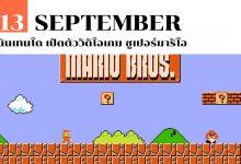 Photo of 13 กันยายน นินเทนโด เปิดตัววิดิโอเกม ซูเปอร์มาริโอ