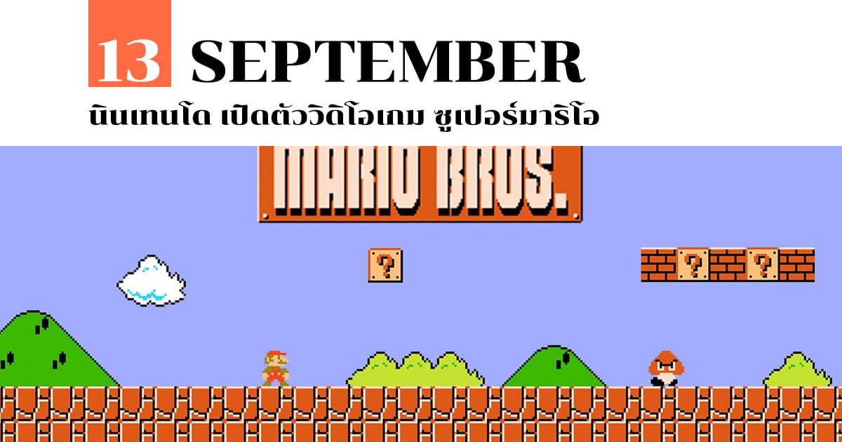 13 กันยายน นินเทนโด เปิดตัววิดิโอเกม ซูเปอร์มาริโอ