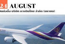 Photo of 24 สิงหาคม วันก่อตั้ง บริษัท การบินไทย จำกัด (มหาชน)