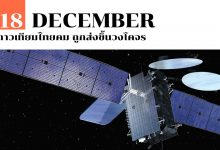 18 ธันวาคม ดาวเทียมไทยคม ถูกส่งขึ้นวงโคจร