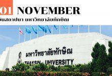 1 พฤศจิกายน วันสถาปนา มหาวิทยาลัยทักษิณ