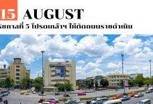 Photo of 15 สิงหาคม รัชกาลที่ 5 โปรดเกล้าฯ ให้ตัดถนนราชดำเนิน