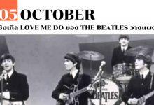 Photo of 5 ตุลาคม ซิงเกิล Love me do ของ The Beatles วางแผง