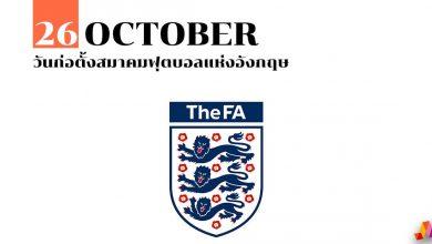 Photo of 26 ตุลาคม วันก่อตั้งสมาคมฟุตบอลแห่งอังกฤษ