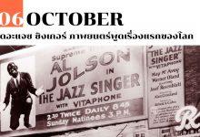 Photo of 6 ตุลาคม เดอะแจซ ซิงเกอร์ ภาพยนตร์พูดเรื่องแรกของโลก