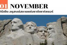Photo of 1 พฤศจิกายน พิธีเปิด อนุสรณ์สถานแห่งชาติเขารัชมอร์
