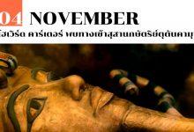Photo of 4 พฤศจิกายน โฮเวิร์ด คาร์เตอร์ พบทางเข้าสุสานกษัตริย์ ตุตันคาเมน