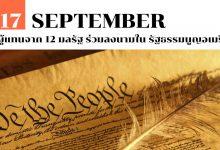 17 กันยายน ผู้แทนจาก 12 มลรัฐ ร่วมลงนามใน รัฐธรรมนูญอเมริกา