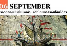Photo of 06 กันยายน เรือวิกตอเรีย เป็นเรือลำแรกที่เดินทางรอบโลกได้สำเร็จ