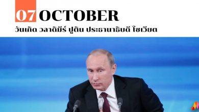 Photo of 7 ตุลาคม วันเกิด วลาดิมีร์ ปูติน ประธานาธิบดี โซเวียต