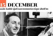 15 ธันวาคม วอล์ท ดิสนีย์ ผู้สร้างภาพยนตร์การ์ตูน เสียชีวิต