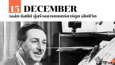Photo of 15 ธันวาคม วอล์ท ดิสนีย์ ผู้สร้างภาพยนตร์การ์ตูน เสียชีวิต