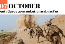 Photo of 7 ตุลาคม วันเริ่มต้นของ สงครามต่อต้านการก่อการร้าย