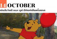 Photo of 14 ตุลาคม หนังสือวินนี เดอะ พูห์ ตีพิมพ์เป็นครั้งแรก