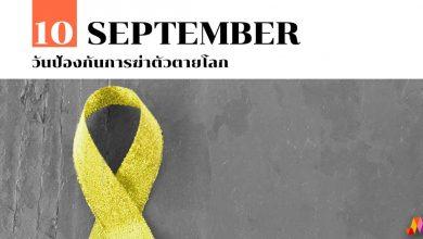 Photo of 10 กันยายน วันป้องกันการฆ่าตัวตายโลก