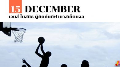 Photo of 15 ธันวาคม เจมส์ ไนสมิธ ผู้คิดค้นกีฬาบาสเก็ตบอล