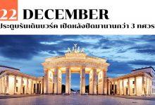 Photo of 22 ธันวาคม ประตูบรันเดินบวร์ค เปิดหลังปิดมานานกว่า 3 ทศวรรษ