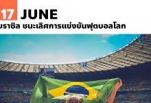 17 มิถุนายน บราซิล ชนะเลิศการแข่งขันฟุตบอลโลก