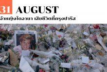 31 สิงหาคม เจ้าหญิงไดอานา เสียชีวิตที่กรุงปารีส