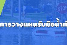 วิธีการป้องกันน้ำท่วมบ้าน การเตรียมตัวน้ำท่วม ก่อนภัยจะมา