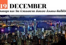 19 ธันวาคม อังกฤษ และ จีน ร่วมลงนาม ส่งมอบ ฮ่องกง คืนให้จีน