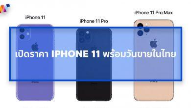 Photo of เปิดราคา iPhone 11 พร้อมวันขายเป็นทางการในไทย ศุกร์ที่ 18 ต.ค. 62