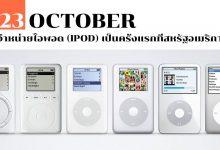23 ตุลาคม จำหน่ายไอพอด (iPod) เป็นครั้งแรกที่สหรัฐอเมริกา