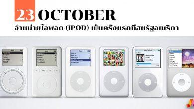 Photo of 23 ตุลาคม จำหน่ายไอพอด (iPod) เป็นครั้งแรกที่สหรัฐอเมริกา